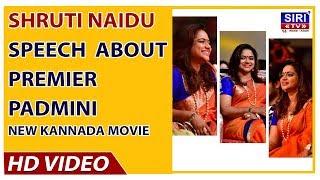 Shruti Naidu Speech About Premier Padmini New kannada Movie