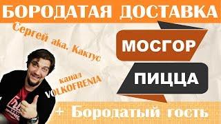 Мосгорпицца. Бородатый гость Сергей aka. Кактус с канала VOLKOFRENIA. Бородатая доставка.