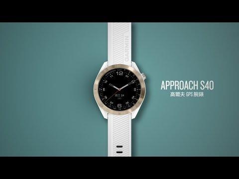 【桃園幸運草】*含稅**附發票* GARMIN APPROACH S40 GPS高爾夫腕錶  灰色
