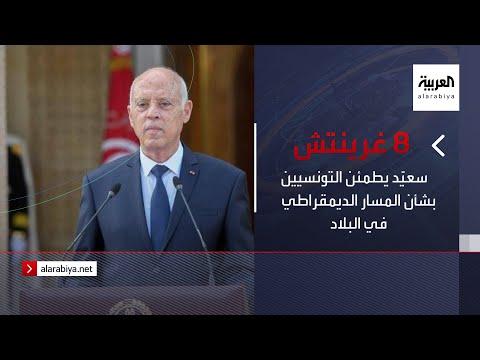 سعيّد يطمئن التونسيين بشأن المسار الديمقراطي في البلاد.. وواشنطن تدعو لاستئناف المفاوضات باليمن  - نشر قبل 2 ساعة