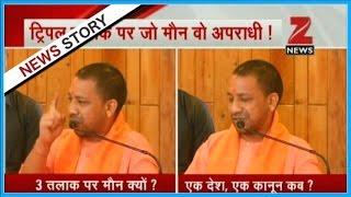 CM Yogi advocates common civil code during a program in Lucknow