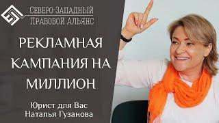Рекламная кампания на миллион. Юрист для Вас. Наталья Гузанова.