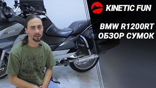 BMW R1200RT: обзор сумок