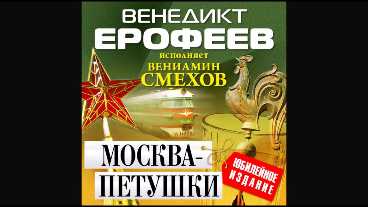 Москва Петушки. Ерофеев В.Аудиокнига. читает  Смехов В.