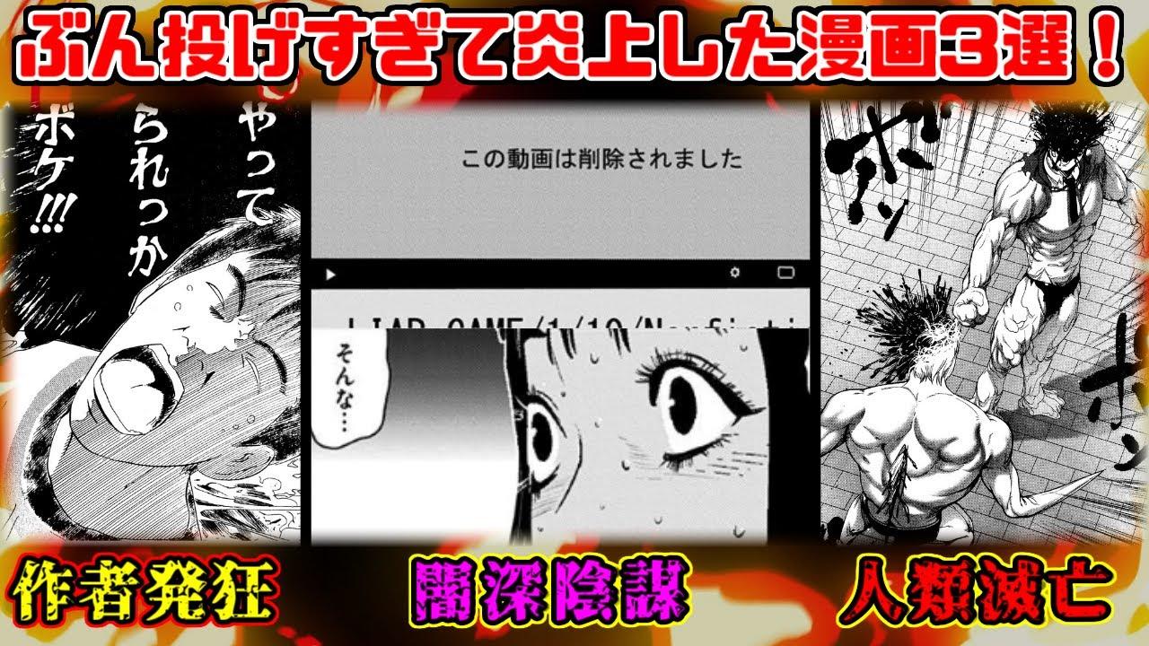 【炎上】結末がひどすぎて大炎上した漫画3選!【ゆっくり解説】
