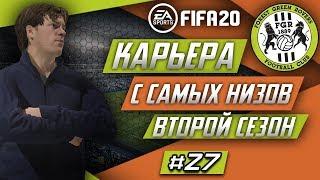 Прохождение FIFA 20 [карьера] #27