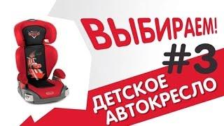 Как выбрать автокресло?(В этом ролике вы узнаете как выбрать автокресло для ребенка, какие автокресла бывают и на что следует обрат..., 2016-05-24T10:51:36.000Z)