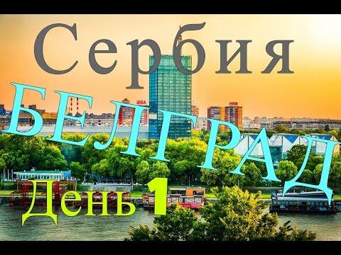 Белград, Сербия. День первый.