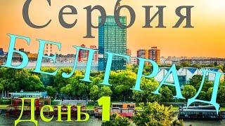 Белград, Сербия. День первый.(Израильские автобусы, здание после бомбежки, наша крутая квартирка. Безумно вкусный ресторан, пругулки..., 2016-06-01T06:23:06.000Z)