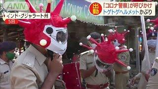 トゲトゲのヘルメットで・・・「コロナ警察」が注意喚起(20/04/07)