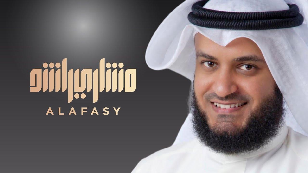 سورة طه 1428هـ 2007م مشاري راشد العفاسي