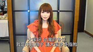 大家好!我係中川翔子亞洲演唱會台灣站日期:2012年07月22日(日) 時間:...