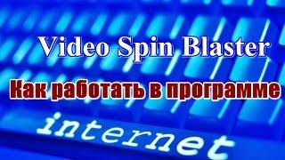 Video Spin Blaster.  Инструкция. Как работать в программе