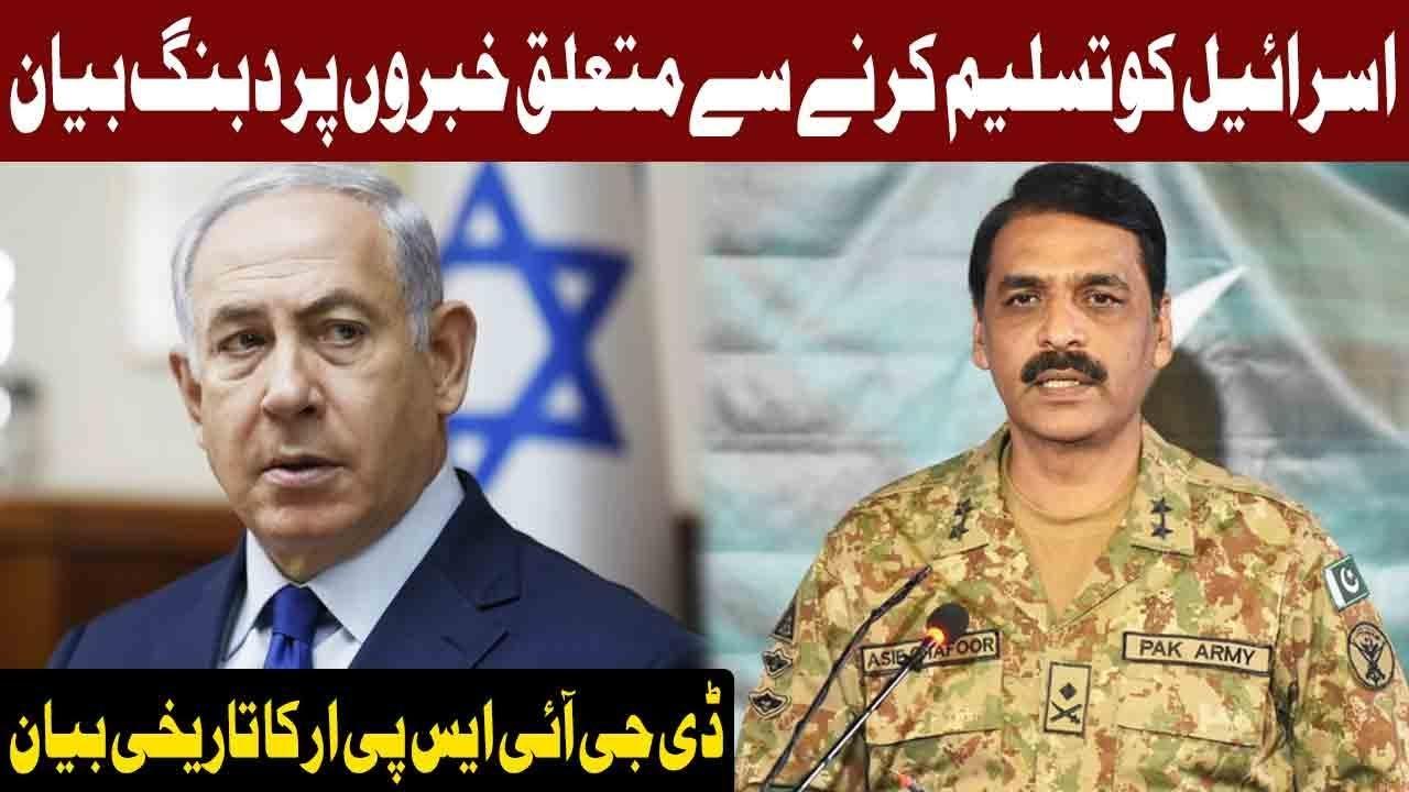 DG ISPR's Statement on Pakistan Israel News   4 September 2019   Express  News