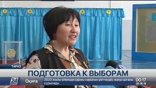Больше 24 тысяч жителей Жамбылской области впервые примут участие в выборах