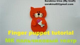 Felt  finger puppet tutorial - the cat / МК пальчиковый театр - котик
