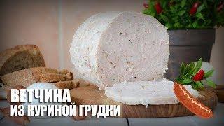 Ветчина из куриной грудки — видео рецепт