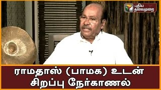 Exclusive interview with Dr. S. Ramadoss 10-10-2015 Puthiyathalaimurai tv