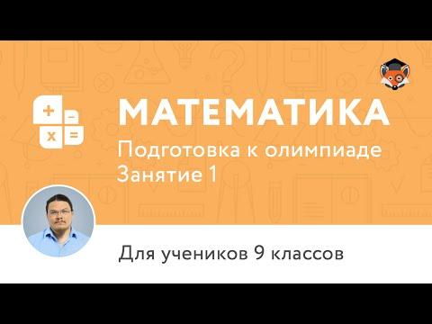Математика | Подготовка к олимпиаде 2017 | Занятие 1