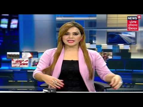ਖ਼ਬਰਾਂ ਫਟਾਫਟ | Punjab News Nonstop | December 4, 2018