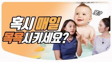 아기의 목욕 관리법과 보습관리법!ㅣ소아청소년과 의사친 최해원 원장 & 김난영 아나운서