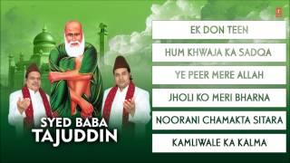 Syed Baba Tajuddin (Full Song Jukebox) - Ahsan Hussain Khan, Adil Hussain Khan