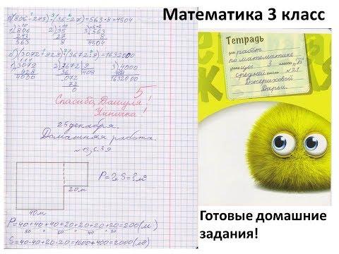 гдз по математике 3 класс, I полугодие, тетрадь с ответами Дарьи Джериховой