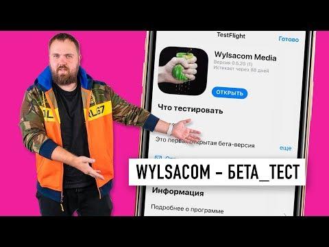 Wylsacom для IPhone - открытый бета-тест