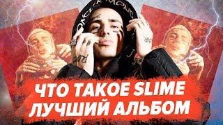 FACE - SLIME / ОТСЫЛКИ И РАЗБОР АЛЬБОМА
