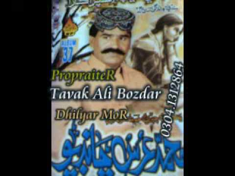 Urs Chandio Old Songs Yaar Wesari Natho Tavak Ali Bozdar