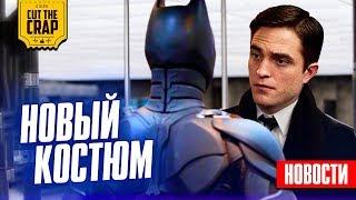 НОВЫЙ Костюм Бэтмена, ВАЖНЫЕ злодеи Марвел, Ориджин Ракеты | НОВОСТИ КИНО (ДЕК_1)
