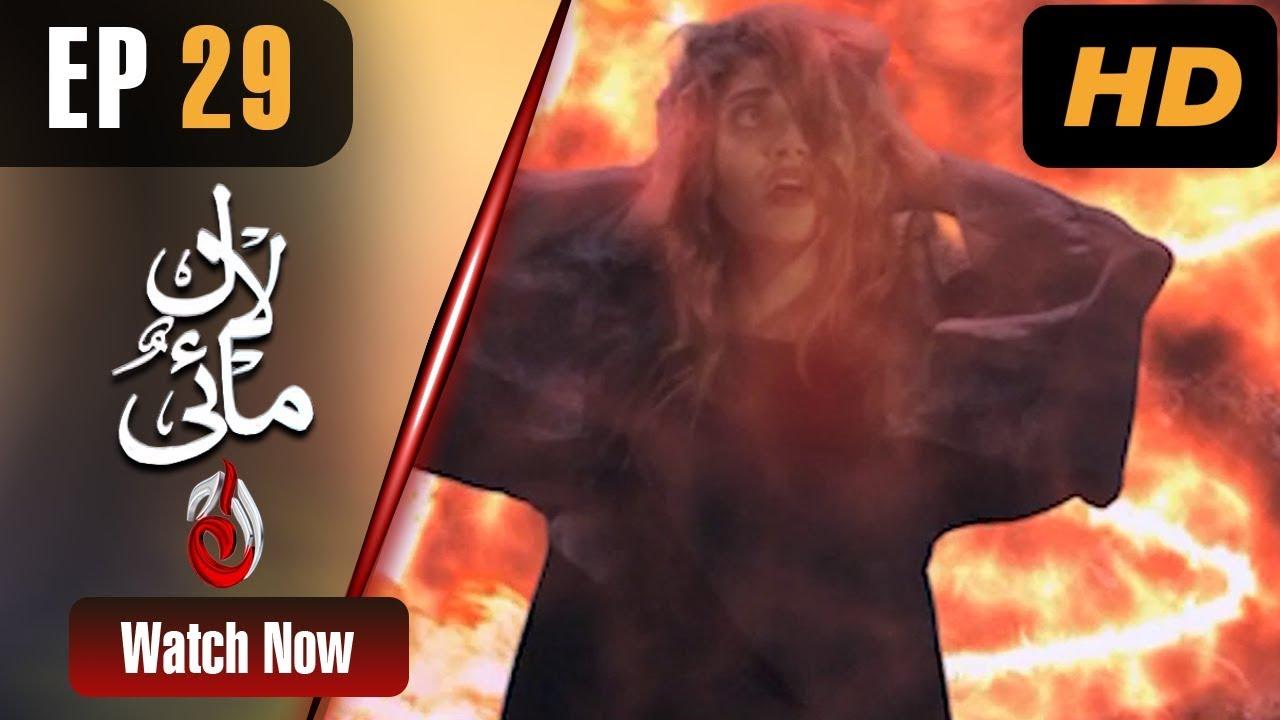 Download Pakistani Drama | Lal Mai - Episode 29 | Aaj Entertainment Dramas