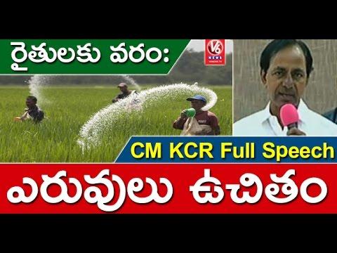 CM KCR Full Speech : Announces Free Fertilizers To Farmers | Janahita Bhavan | V6 News