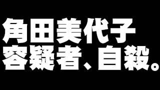 尼崎連続変死・角田美代子容疑者の自殺について。- 2012.12.12 角田美代子 検索動画 22