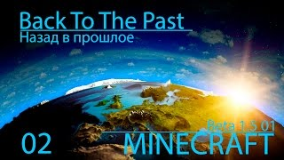 # 02 | Minecraft - Back To The Past (Назад в прошлое) | Версия b1.5_01 от 20 Апр 2011