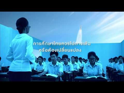 ห้องเรียน - การศึกษาไทยควรไปทางเดิม หรือ ต้องเปลี่ยนเเปลง (classroom)