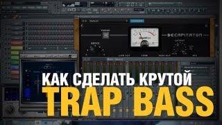 Как сделать крутой TRAP BASS в FL Studio | Создание битов от Harv3y Beats(Смотрите 2 часть