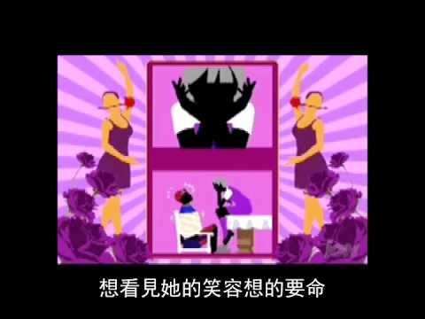 天国と地獄 (きみのためなら死ねる) 中文歌詞字幕