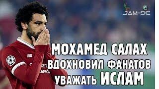 """Фанаты """"Ливерпуля"""" ⚽️ выражают уважение и восхищение верой Мохамеда Салаха"""