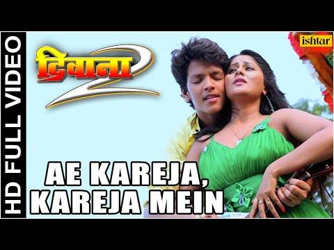 Ae Kareja, Kareja Mein Sama Full Bhojpuri Video Song | Deewana 2 | Rishabh Kashyap & Shikha Mishra