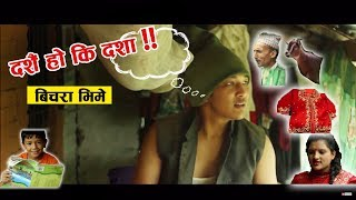 "Dashain Tihar - Nepali Short Film | A Story Of "" Debt In Dashain""  ( Medianp TV)"