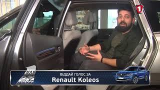 Автомобіль Року 2018 | Номінант: Renault Koleos