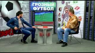Грозный футбол. 24-ый тур чемпионата России по футболу