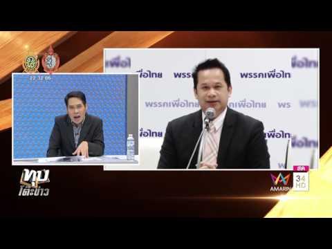 """ทุบโต๊ะข่าว : เพื่อไทยซัด""""ไก่อู""""โยนบาปฝ่ายการเมือง ถาม""""ฉันชั่วแกก็ชั่ว""""หลักการใคร 07/10/59"""