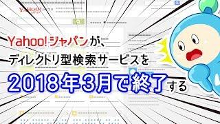 【NEWS】Yahoo!JAPANが、ディレクトリ型検索サービスを2018年3月で終了する