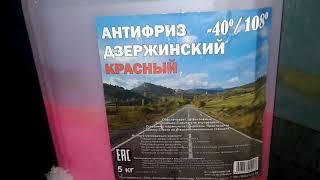 Антифриз из светофора Белогорск
