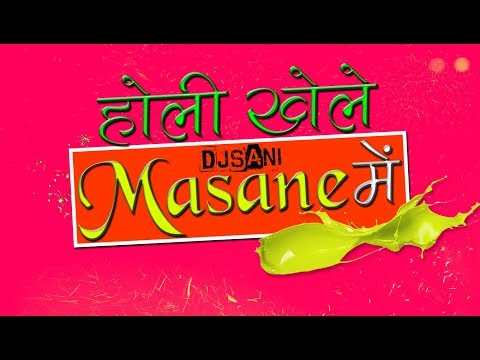 2018 तमाशा Dance मिक्स | Holi Khele Masane Me Remix By(Djsani) | Mp3 And Flp Project Free Download