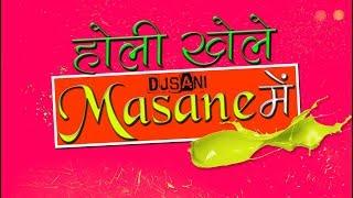 2018 Dance Holi Khele Masane Me Remix By Djsani Mp3 And Flp Project Free Download