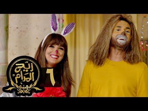 مسلسل ريح المدام - الحلقة السادسة | ناشطة حقوق الحيوان | Rayah Al Madam - Eps 6