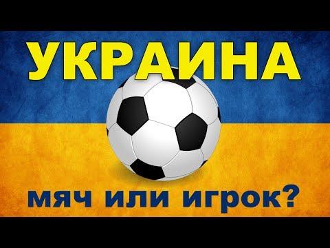 Украина: Мяч или игрок? (Познавательное ТВ, Николай Стариков)